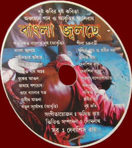 BANGLA JOLCHHE AUDIO DOWNLOAD