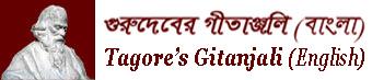 Gitanjali Tagore গীতাঞ্জলী