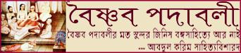 বৈষ্ণব পদাবলী VAISHNAV PADAVALI