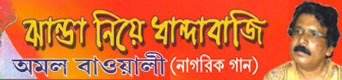 AMAL BAWALI'S SONGS অমল বাওয়ালীর নাগরিক গান