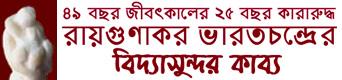ভারতচন্দ্রের বিদ্যাসুন্দর কাব্য VIDYA SUNDAR KAVYA BHRATCHANDRA
