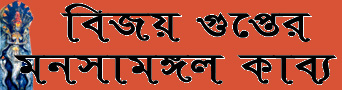 BIJOY GUPTA MANASA MANGAL বিজয়গুপ্তের মনসামঙ্গল কাব্য