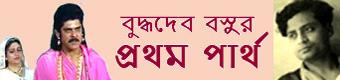 Buddhadeb Basu Pratham Partha বুদ্ধদেব বসু প্রথম পার্থ