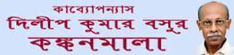 Dilip Kumar Basu Kankanmala দিলীপ কুমার বসু কঙ্কনমালা