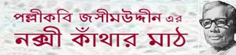 Jasimuddin Nakshi Kanthar Maath জসীমউদ্দীন নক্সী কাঁথার মাঠ