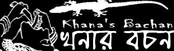 Khanar Bachan খনার বচন