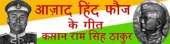 आज़ाद हिंद फौज के गीत Azad Hind Fauj
